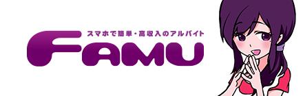 スマホで簡単・高収入アルバイト「Famu(ファム)」