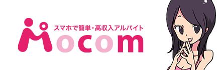 スマホで簡単・高収入アルバイト「Mocom(モコム)」