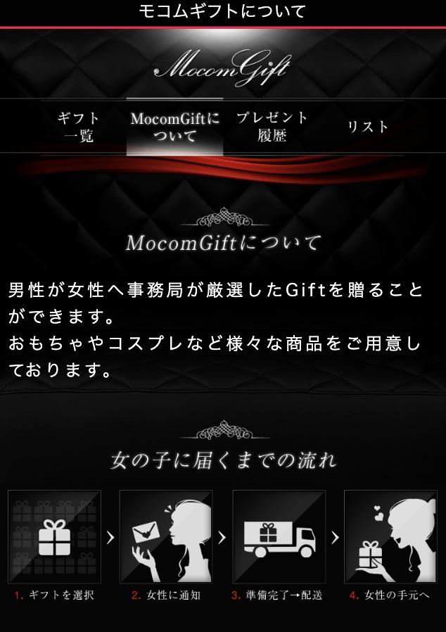 モコムギフト_191011