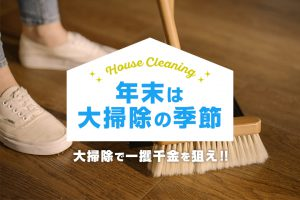 年末は大掃除の季節!大掃除で一攫千金を狙え!