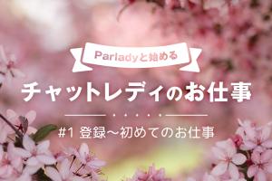 1ヶ月で3000円!Parladyと始めるチャットレディのお仕事!①【登録〜初めてのお仕事編】