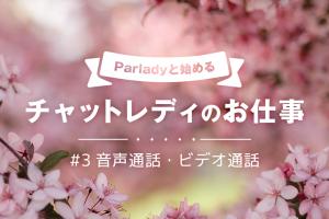 1ヶ月で3000円!Parladyと始めるチャットレディのお仕事③【音声通話・ビデオ通話】