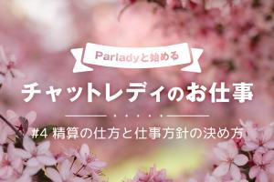 1ヶ月で3000円!Parladyと始めるチャットレディのお仕事④【精算の仕方と仕事方針の決め方】