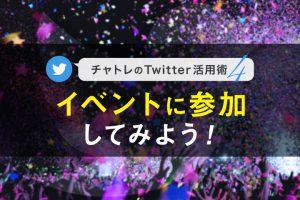 【連載】チャットレディのTwitter活用術④イベントに参加してみよう!【最終回】