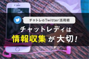 【連載】チャットレディは情報収集が大切!チャトレのTwitter活用術!【第1回】
