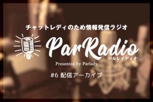 【第6回】パルレイディオ【キャシーさん、タピオカさん前編】