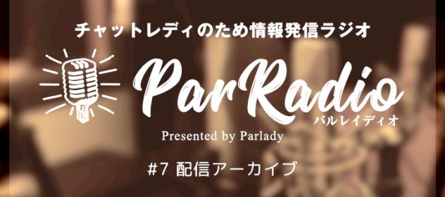 【第7回】パルレイディオ【キャシーさん、タピオカさん後編】