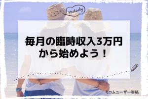 毎月の臨時収入3万円から始めよう!