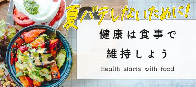夏バテしないために!健康は食事で維持しよう!