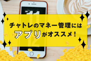 チャトレのマネー管理にはアプリがオススメ!