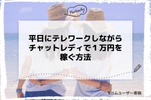平日にテレワークしながらチャットレディで1万円を稼ぐ方法