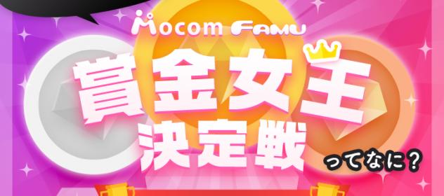 【新イベント】最大賞金3万円!?賞金女王決定戦ってなに?【モコム・ファム】