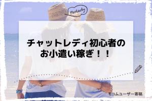 チャットレディ初心者のお小遣い稼ぎ!!