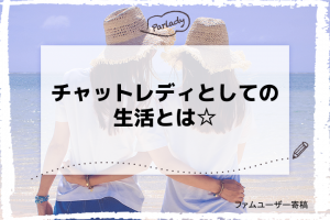 チャットレディとしての生活とは☆
