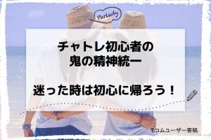 チャトレ初心者の鬼の精神統一(迷った時は初心に帰ろう!)