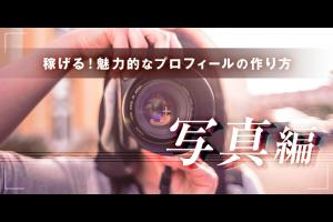【稼げる】魅力的なプロフィールの作り方 〜写真編〜