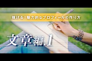 【稼げる】魅力的なプロフィールの作り方 〜文章編①〜