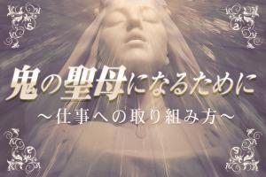 鬼の聖母になるために~仕事への取り組み方~